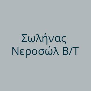 Σωλήνας Νεροσώλ Β/Τ