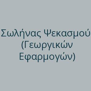 Σωλήνας Ψεκασμού (Γεωργικών Εφαρμογών)